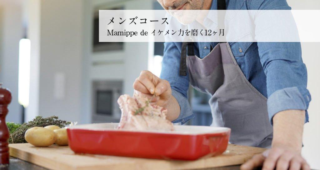 メンズコース Mamippe deイケメン力を磨く12ヶ月