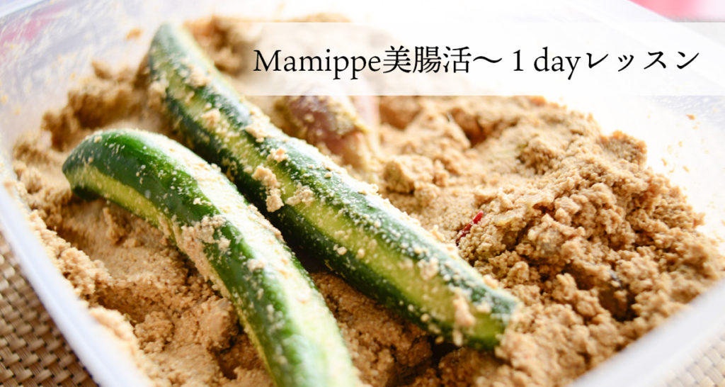 Mamippe美腸活~1dayレッスン