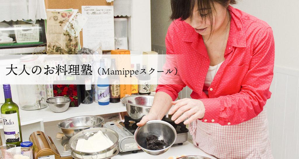 大人のお料理塾(Mamippeスクール)