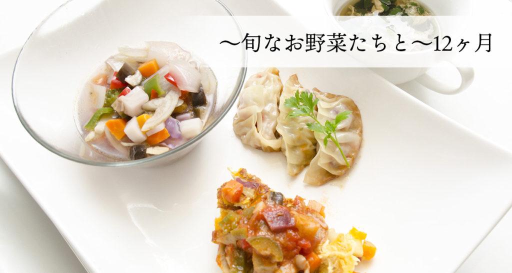 ~旬なお野菜たちと~12ヶ月